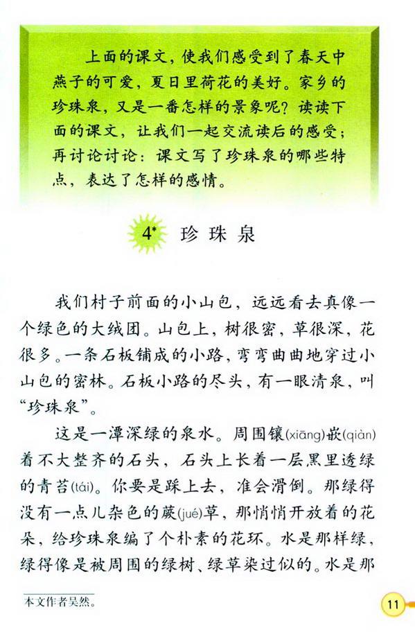 4* 珍珠泉(第17页)