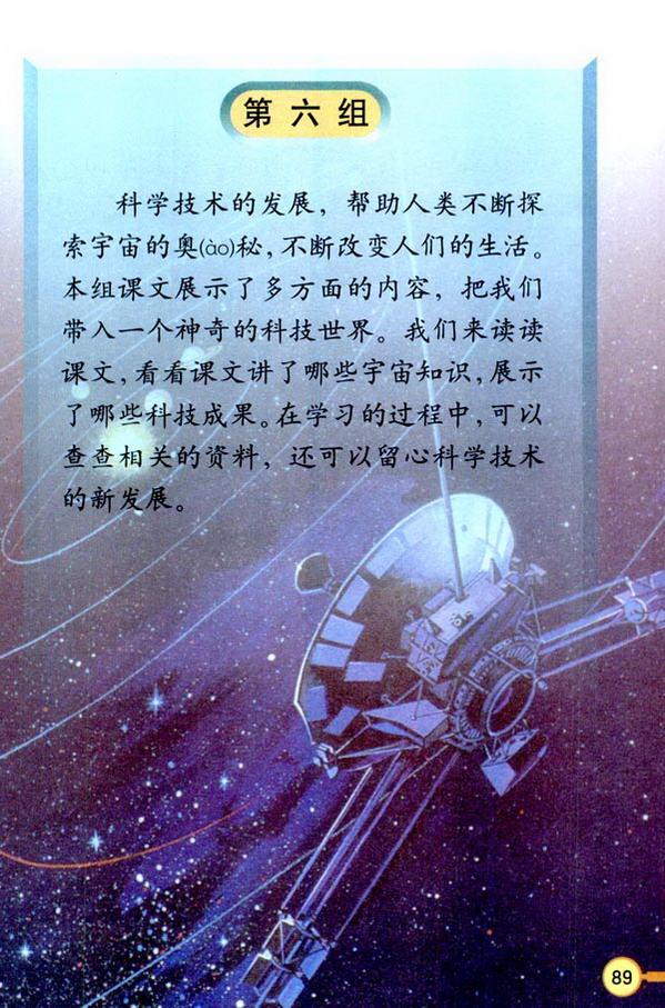 第六组(第96页)