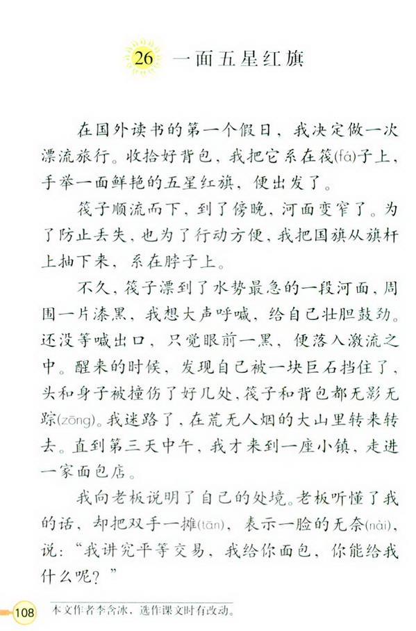 26 一面五星红旗(第115页)