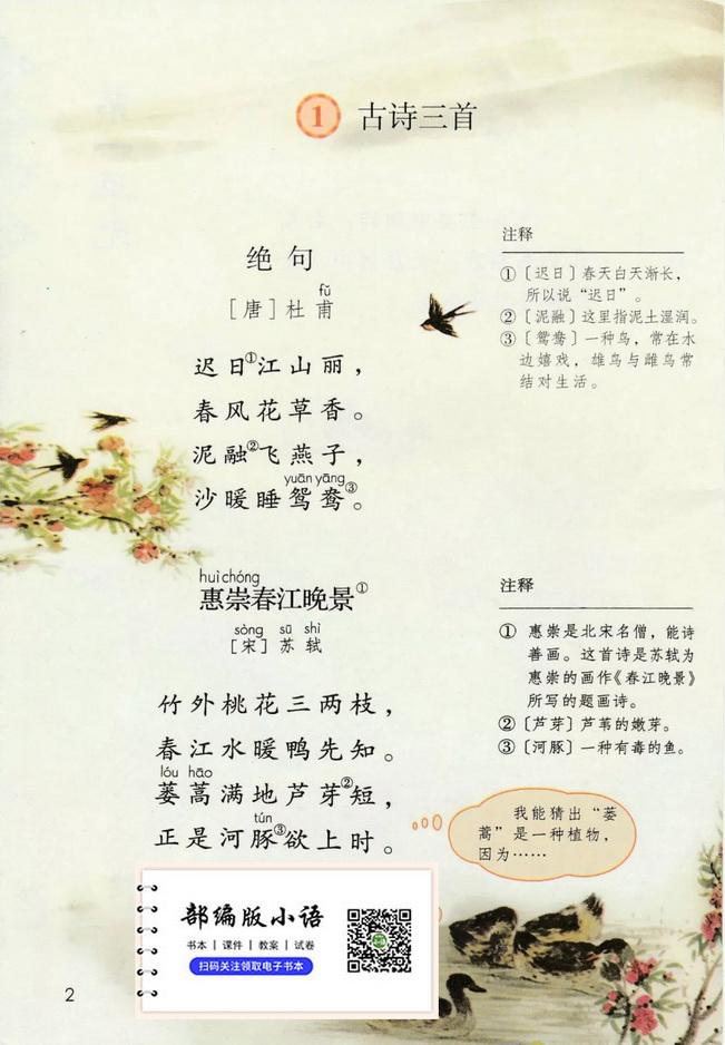 1 古诗三首(第5页)
