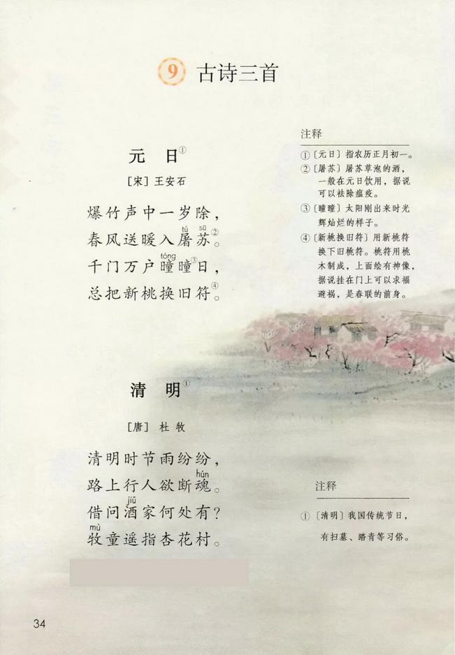 9 古诗三首(第37页)