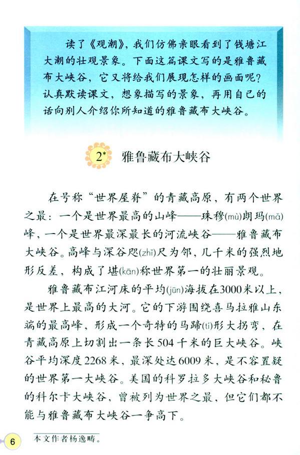 2 雅鲁藏布大峡谷(第11页)