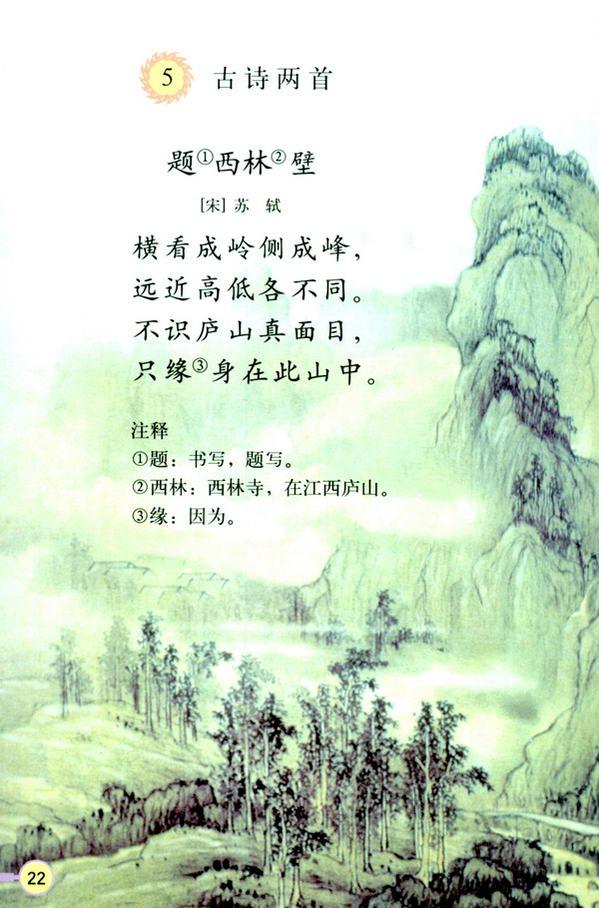 5 古诗二首    题西林壁(第27页)
