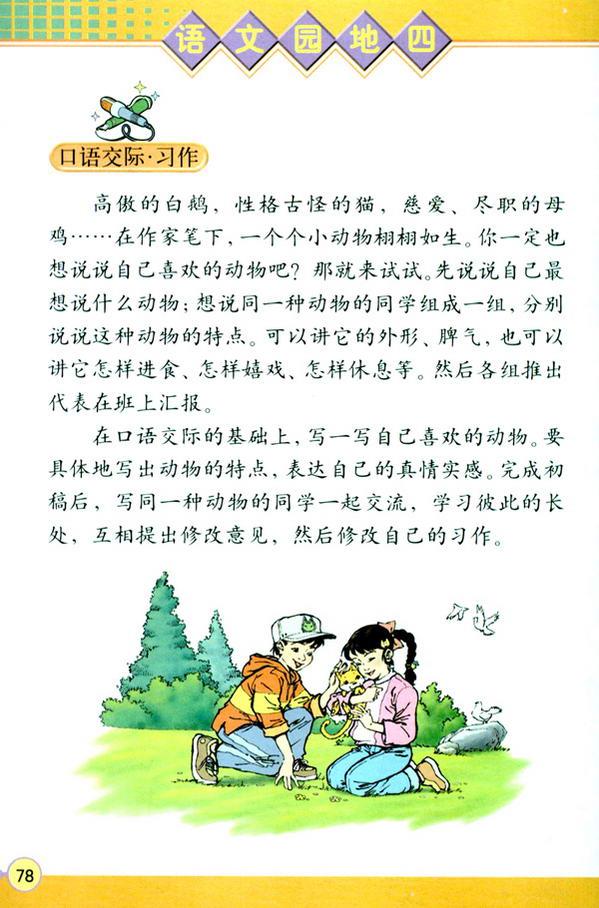 语文园地四(第83页)