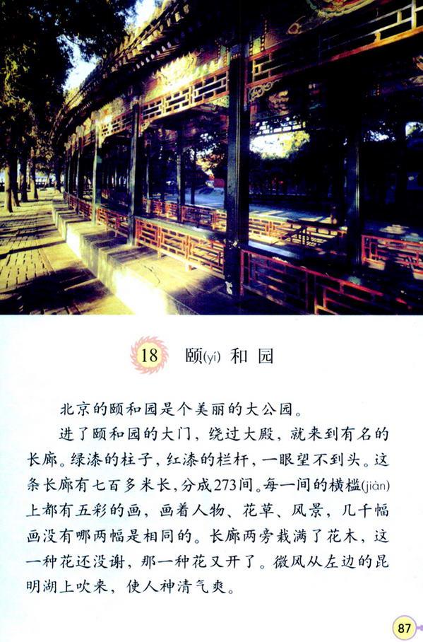 18 颐和园(第92页)