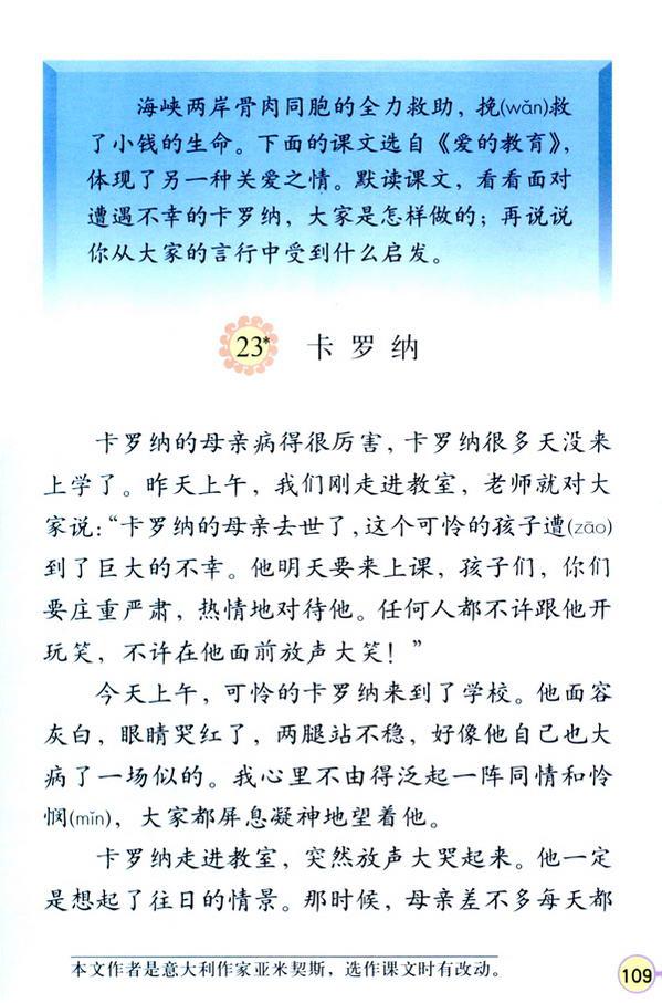 23 卡罗纳(第114页)