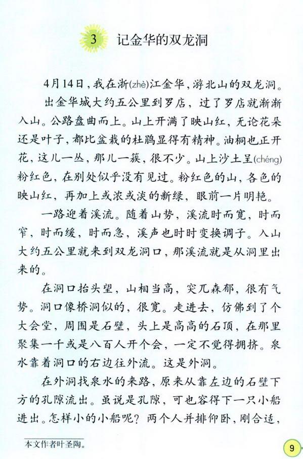 3 记金华的双龙洞(第15页)