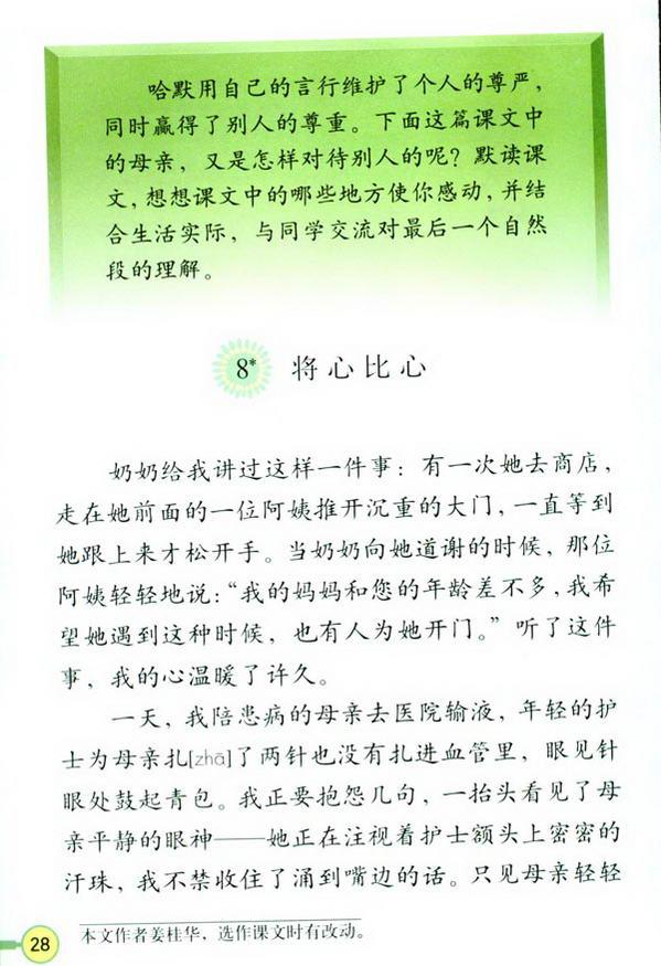 8* 将心比心(第34页)