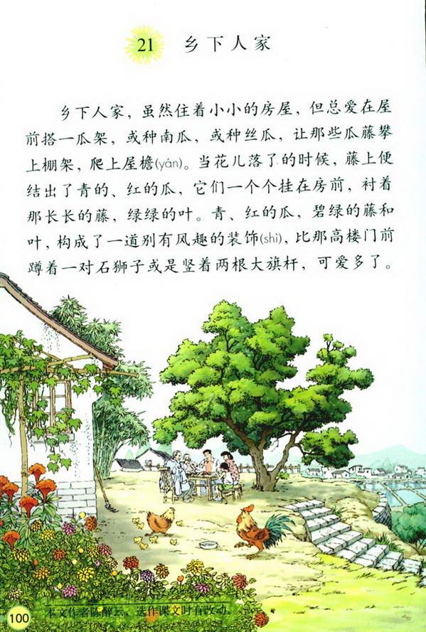21  乡下人家(第106页)