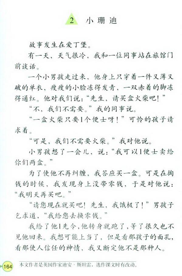 2 小珊迪(第170页)