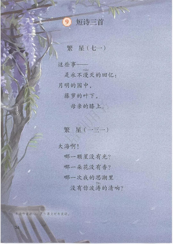 繁星(一三一)(第40页)