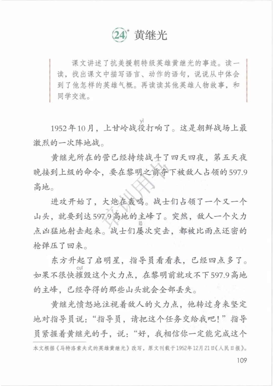 24* 黄继光(第113页)