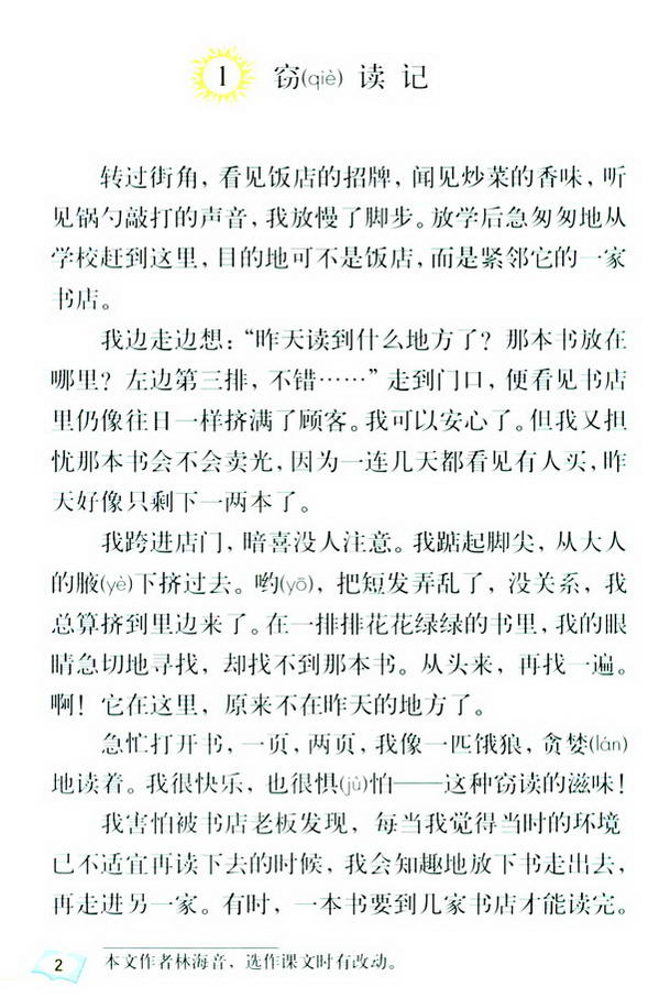 1 窃读记(第7页)