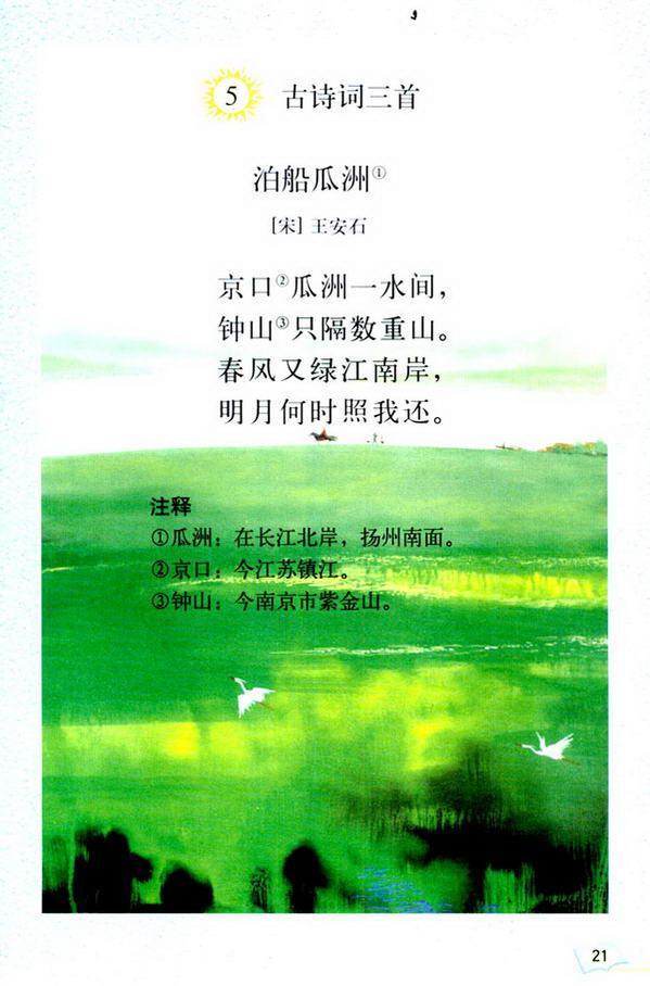 5 古诗三首    泊船瓜洲(第26页)