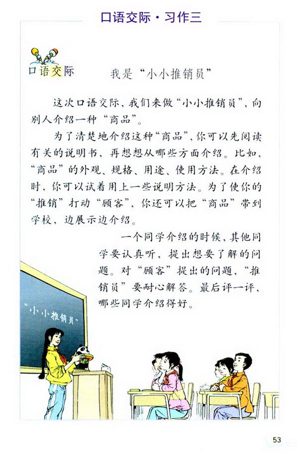 口语交际・习作三(第58页)