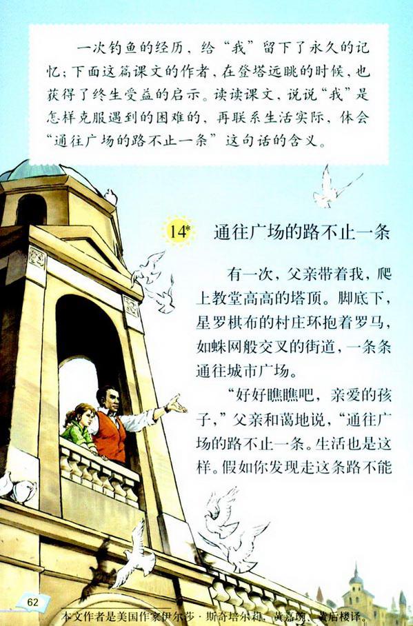 14* 通往广场的路不止一条(第67页)