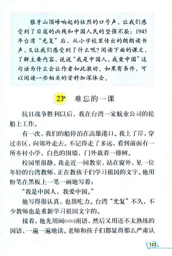 23* 难忘的一课(第128页)
