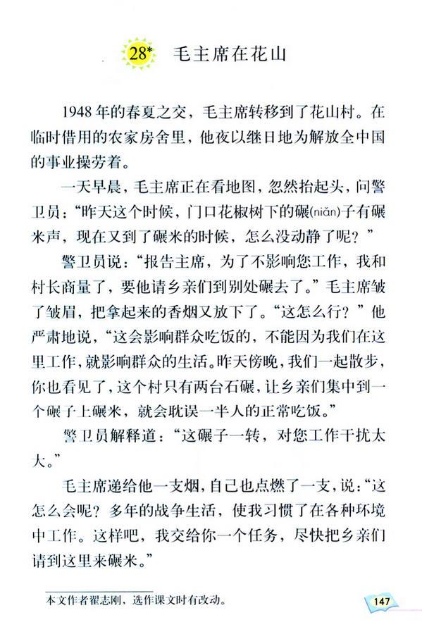 28* 毛主席在花山(第152页)