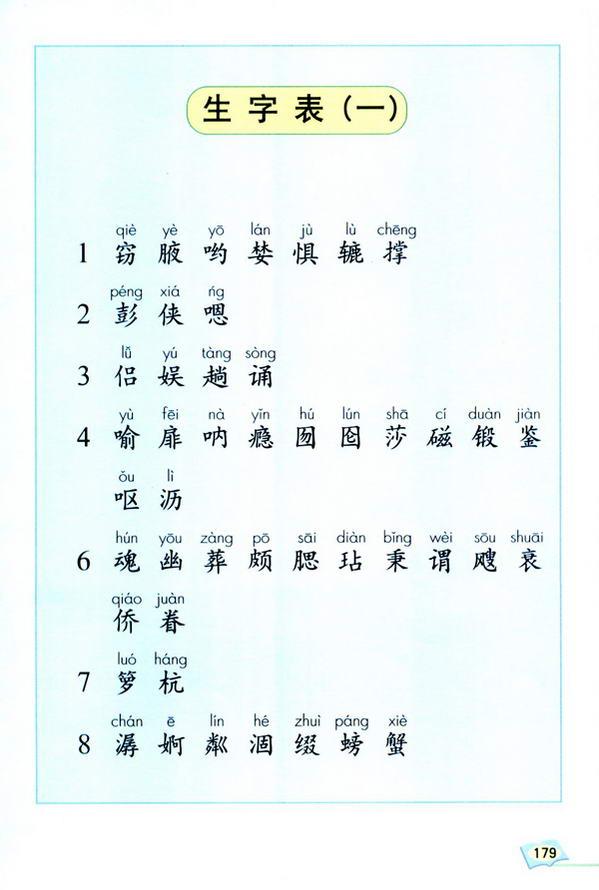 生字表(一)(第184页)