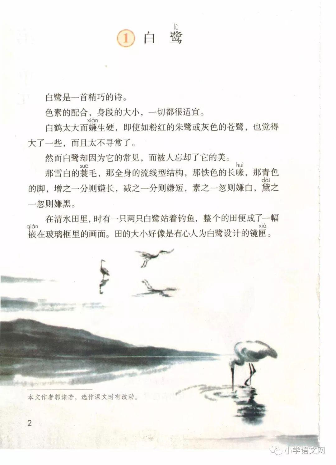 1 白鹭(第7页)