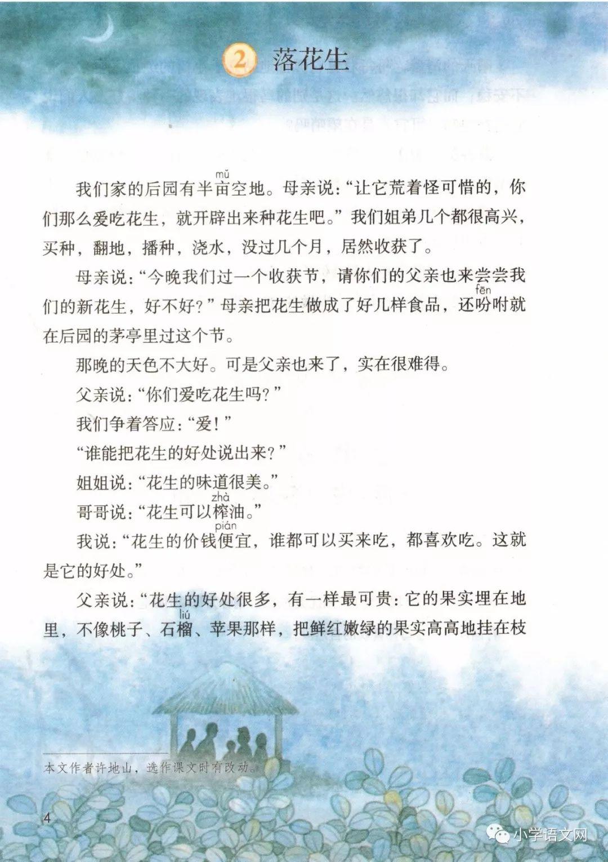 2 落花生(第9页)