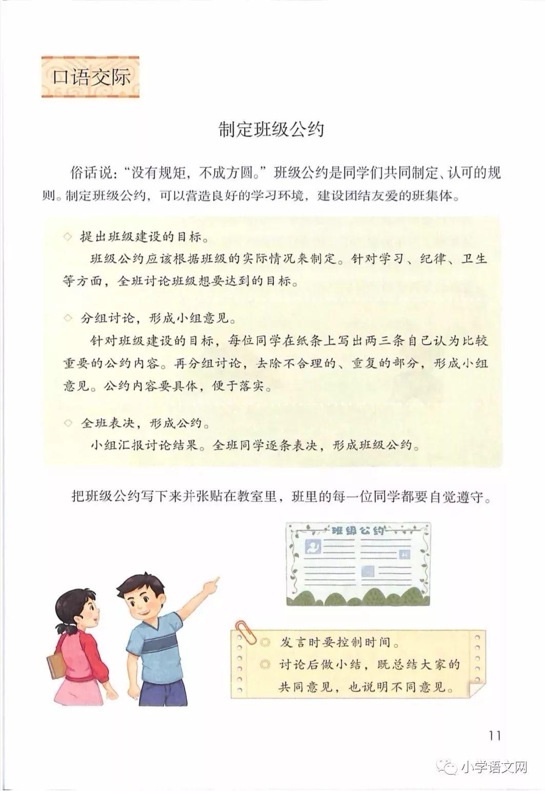 口语交际:制定班级公约(第16页)