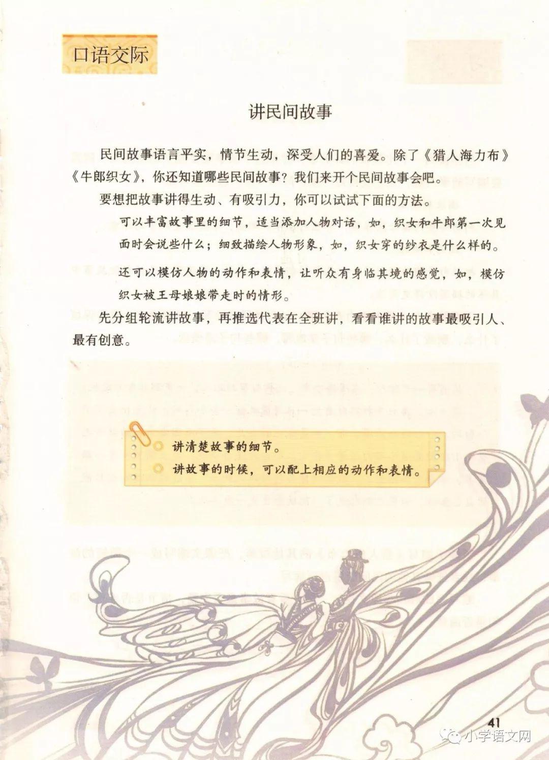 口语交际:讲民间故事(第46页)
