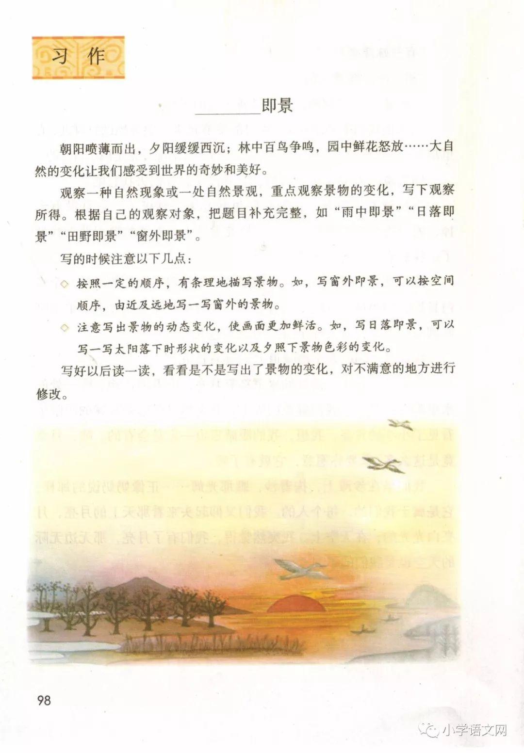 习作:____ 即景(第103页)