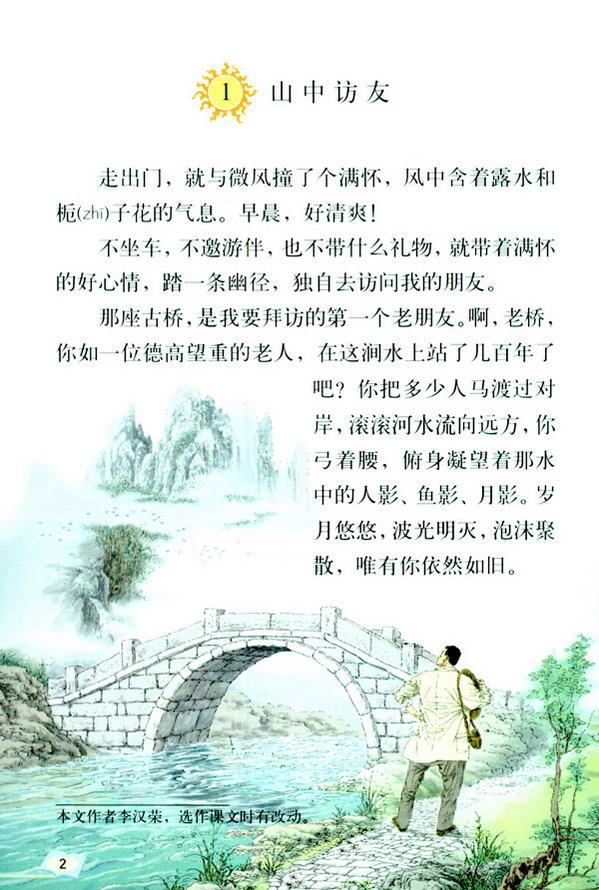 1 山中访友(第7页)