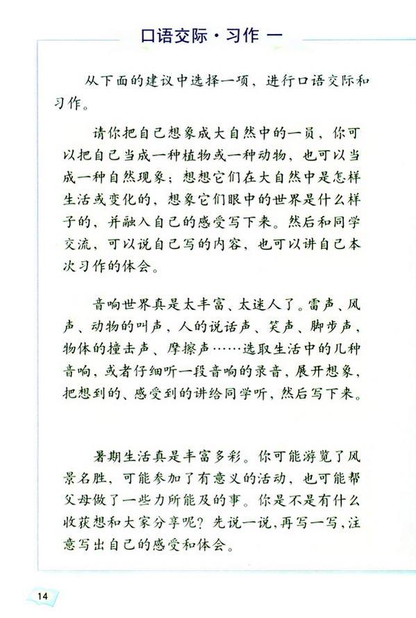 口语交际·习作一(第19页)