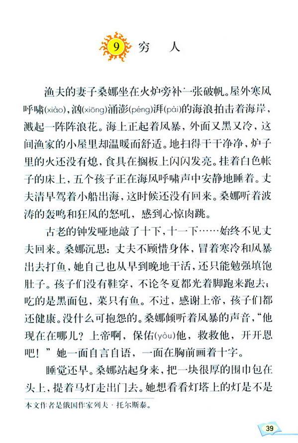 9 穷人(第44页)