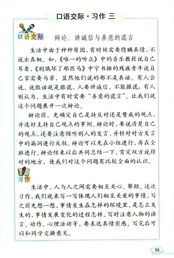 口语交际・习作三(第60页)