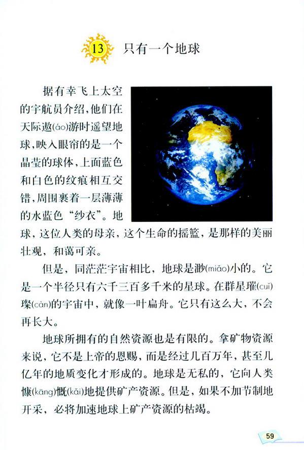 13 只有一个地球(第64页)