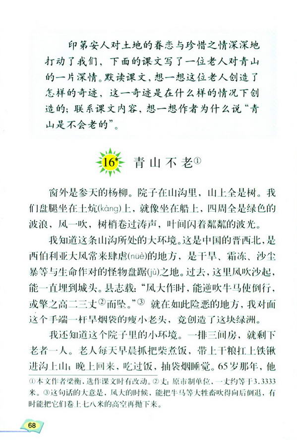 16* 青山不老(第73页)