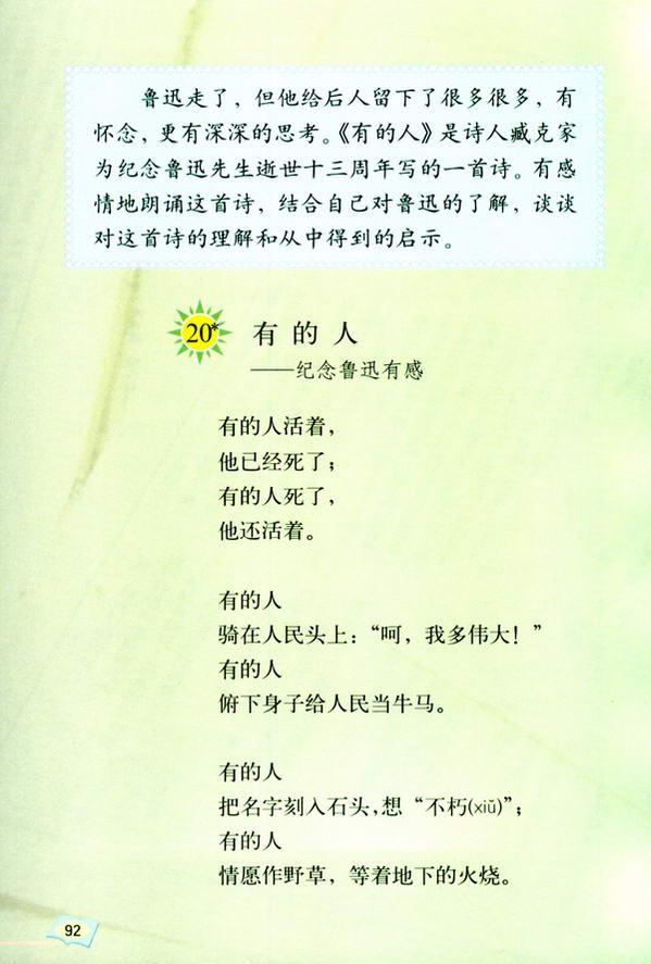 20* 有的人(第97页)