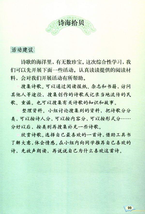诗海拾贝(第104页)