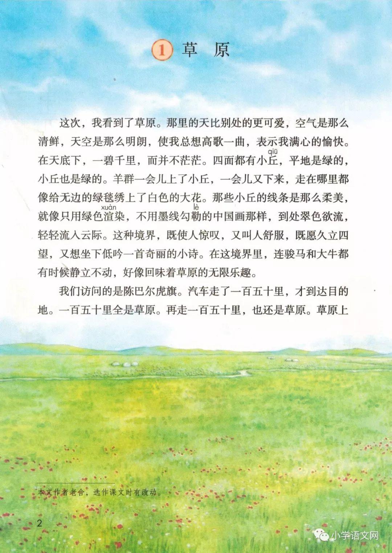 1 草原(第7页)