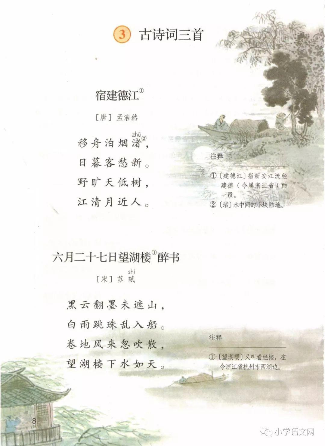3 古诗词三首(第13页)
