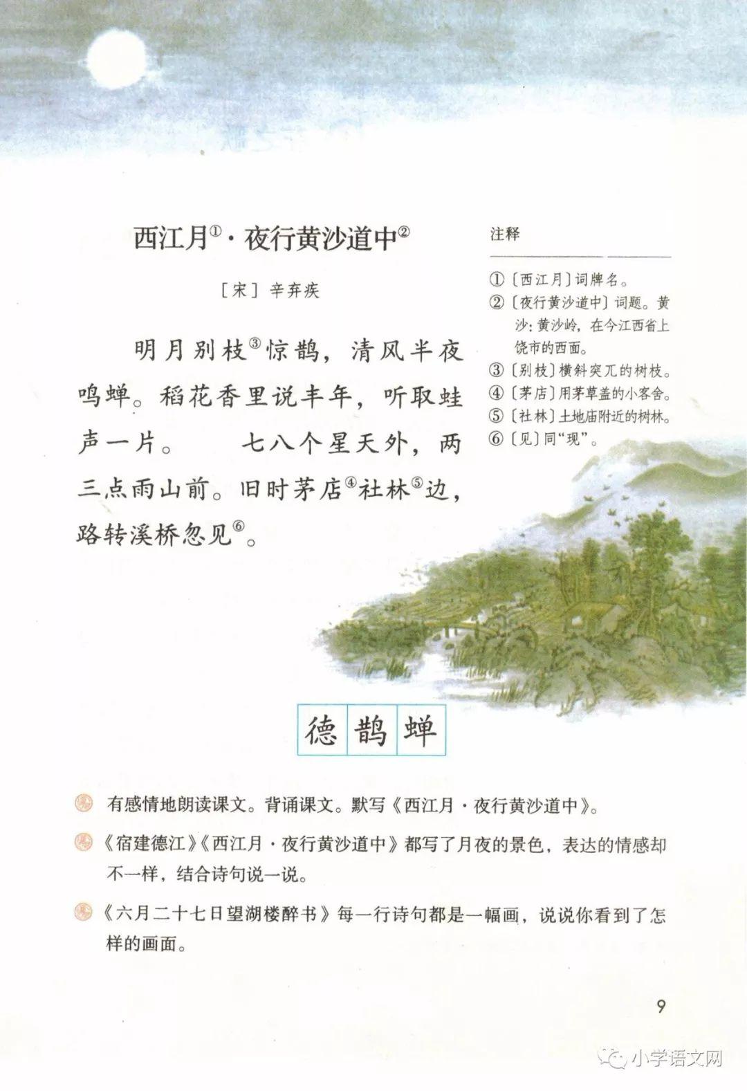 西江月·夜行黄沙道中(第14页)