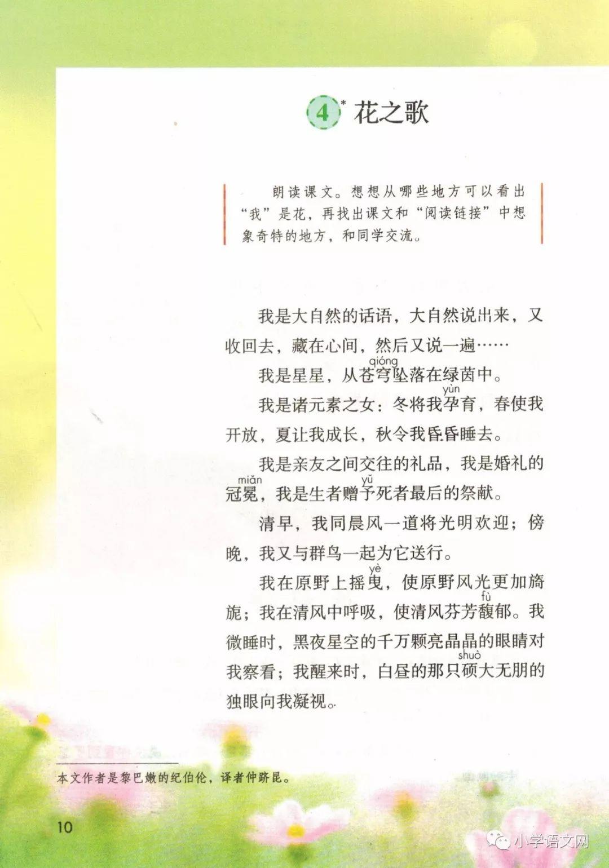 4* 花之歌(第15页)