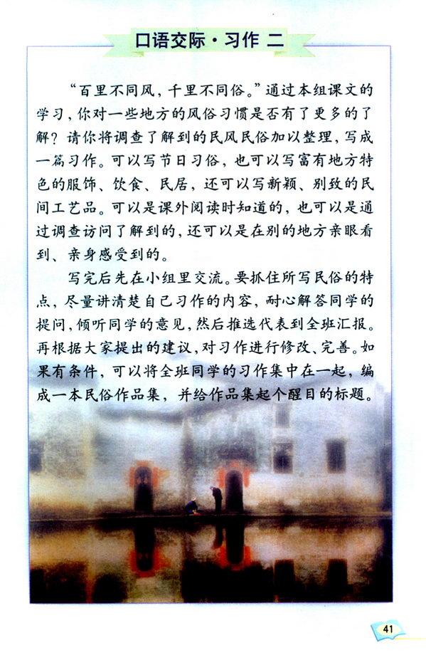 口语交际・习作二(第46页)