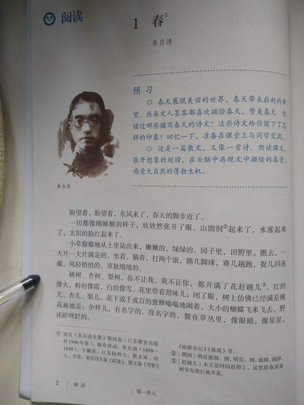 1 春(第6页)