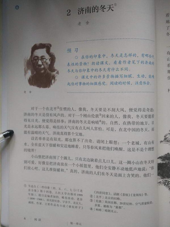 2 济南的冬天(第10页)