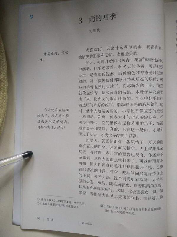 3*雨的四季(第14页)