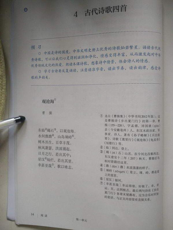 天净沙・秋思(第18页)