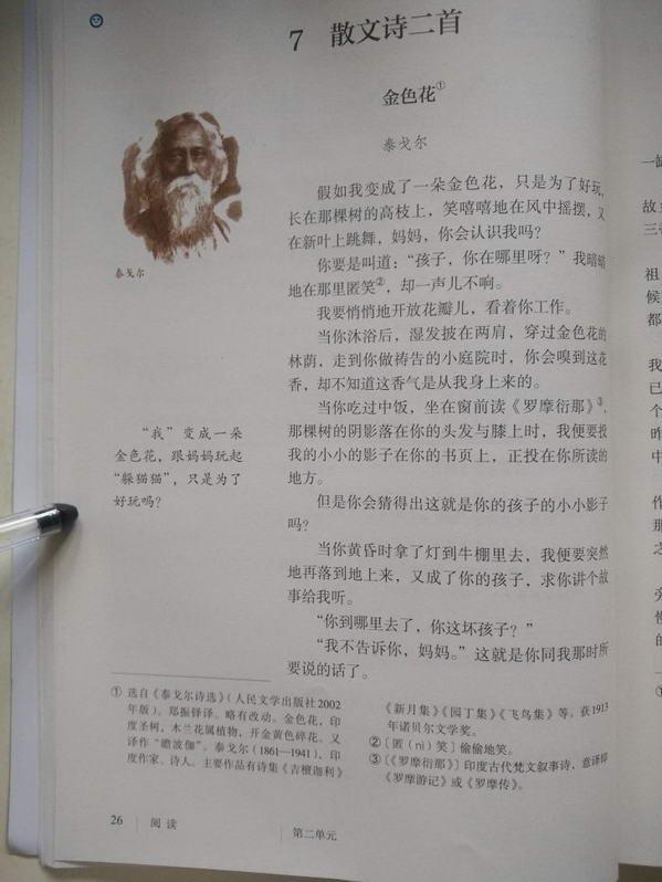 7*散文诗两首(金色花、荷叶母亲)(第30页)