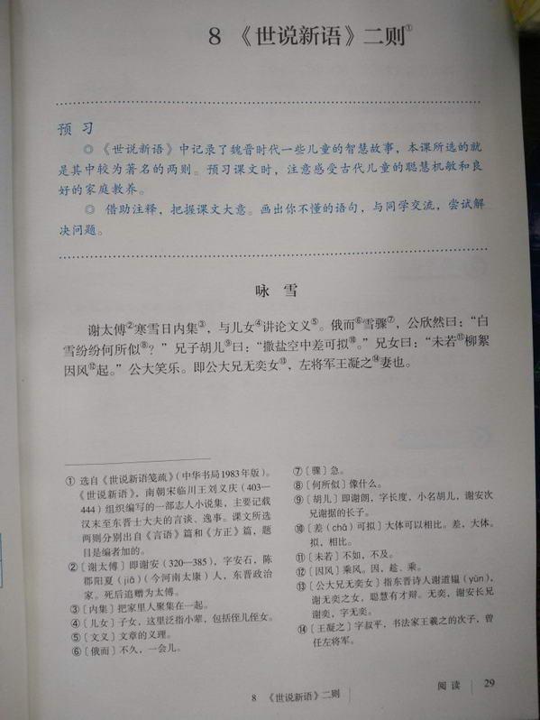 8 《世说新语》两则(咏雪、陈太丘与友期)(第33页)