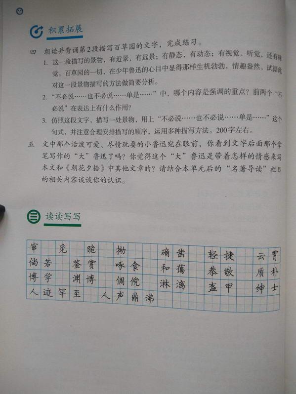 9 从百草园到三味书屋(第48页)