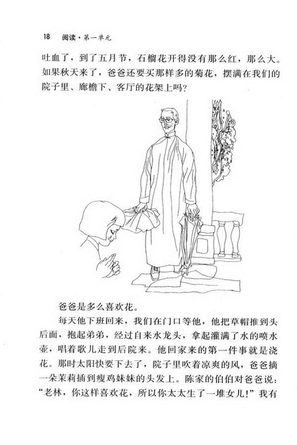 2 爸爸的花儿落了(第18页)