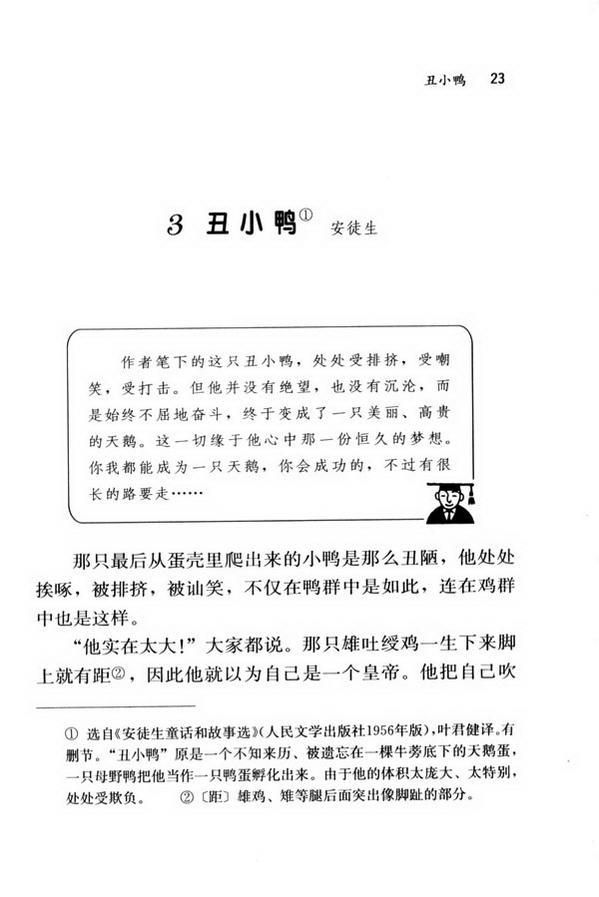 3 丑小鸭(第23页)